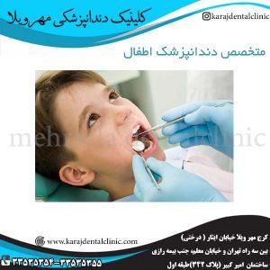 متخصص-دندانپزشک-اطفال