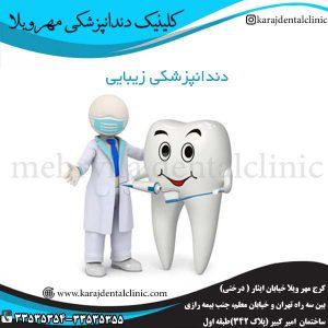 دندانپزشکی زیبایی