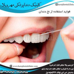 فواید استفاده از نخ دندان