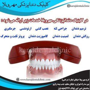 دندانپزشکی شبانه روزی کرج 3