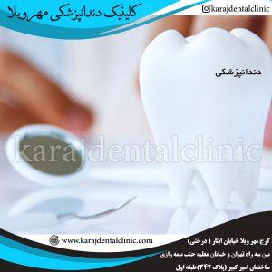 دندانپزشکی کرج