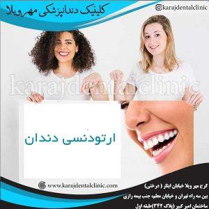 ارتودنسی دندان 2