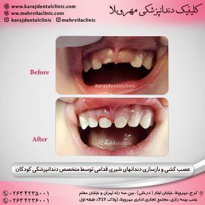 دندانپزشکی شبانه روزی