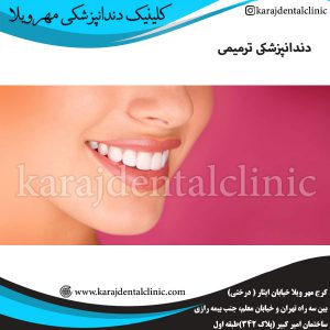 دندانپزشکی ترمیمی