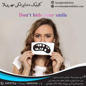 دندانپزشکی شبانه روزی کرج