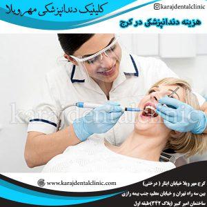 هزینه دندانپزشکی در کرج