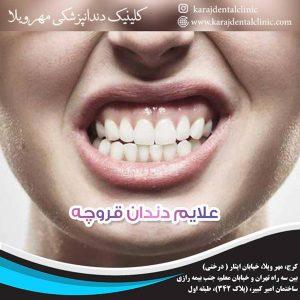 کلینیک دندانپزشکی کرج