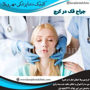 جراح فک در کرج