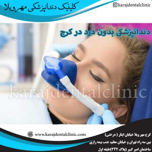 دندانپزشکی بدون درد در کرج