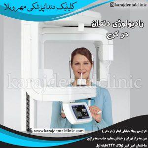 رادیولوژی دندان در کرج