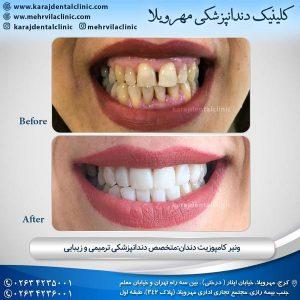 متخصص دندانپزشکی در کرج