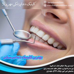 بهترین کلینیک دندانپزشکی