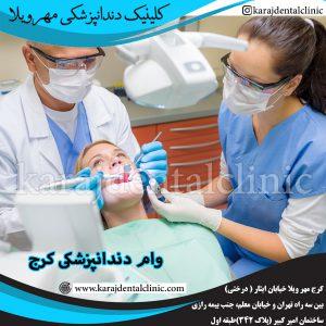 وام دندانپزشکی کرج